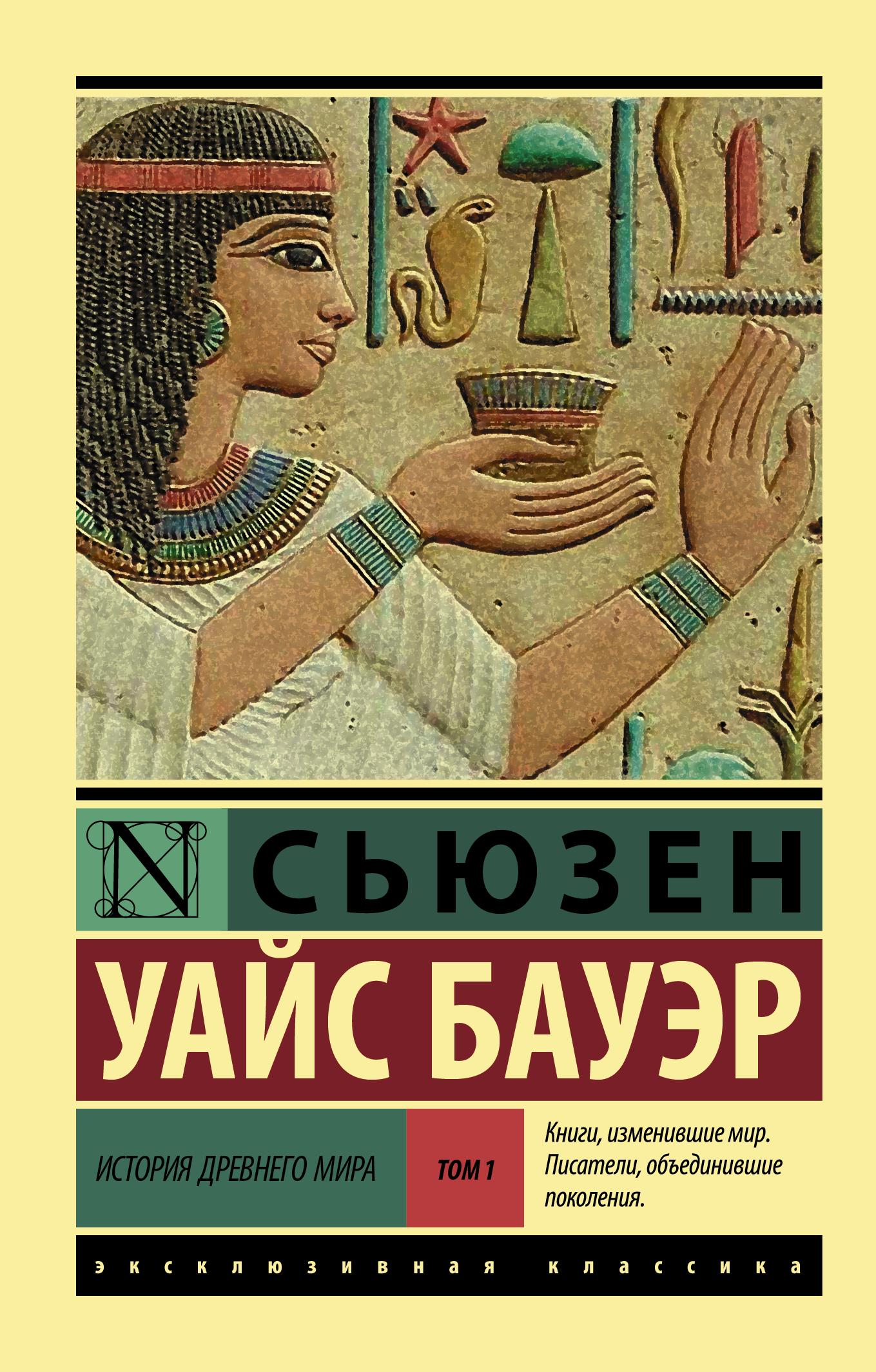 Бауэр Сьюзен Уайс История Древнего мира. [В 2 т.]. Т. 1
