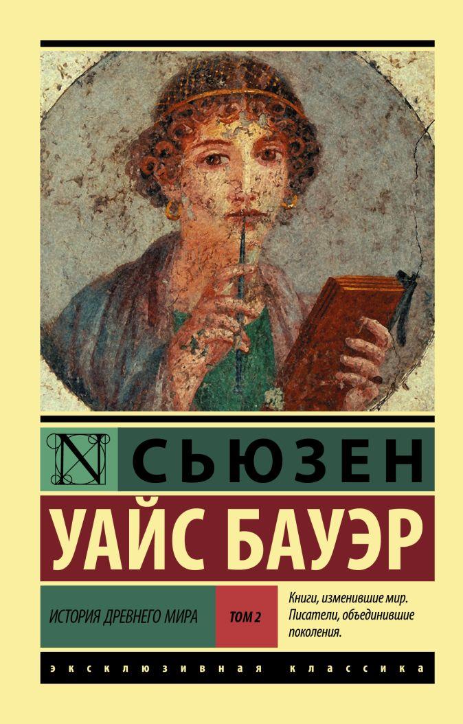 История Древнего мира. [В 2 т.] Т. 2 Сьюзен Уайс Бауэр
