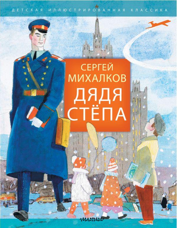 Сергей Михалков Дядя Стёпа цена и фото