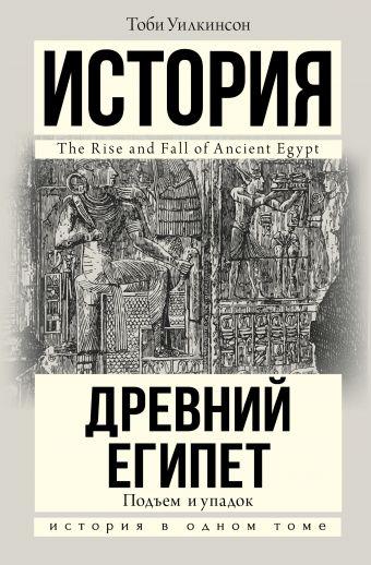 Подъем и упадок Древнего Египта Тоби Уилкинсон