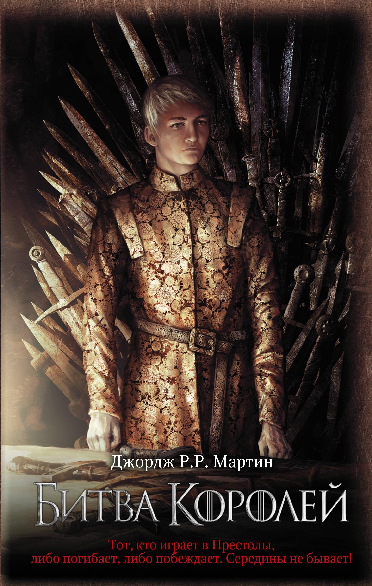 Мартин Джордж Р. Р. Битва королей цена и фото