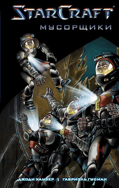 StarCraft: Мусорщики: Графический роман - фото 1