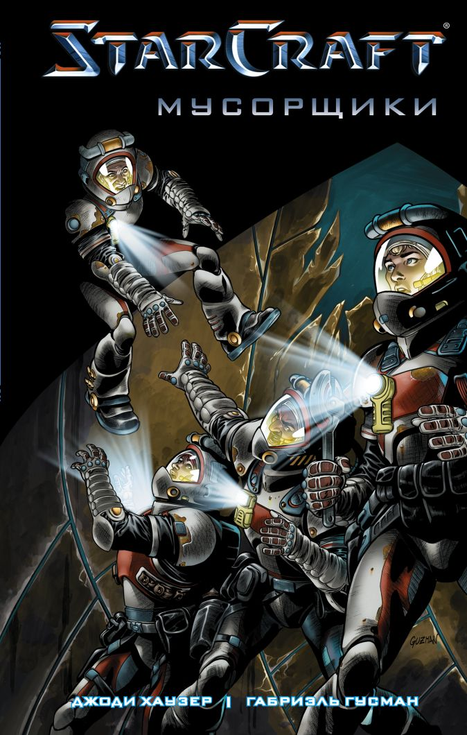 StarCraft: Мусорщики: Графический роман Джоди Хаузер, Габриэль Гусман