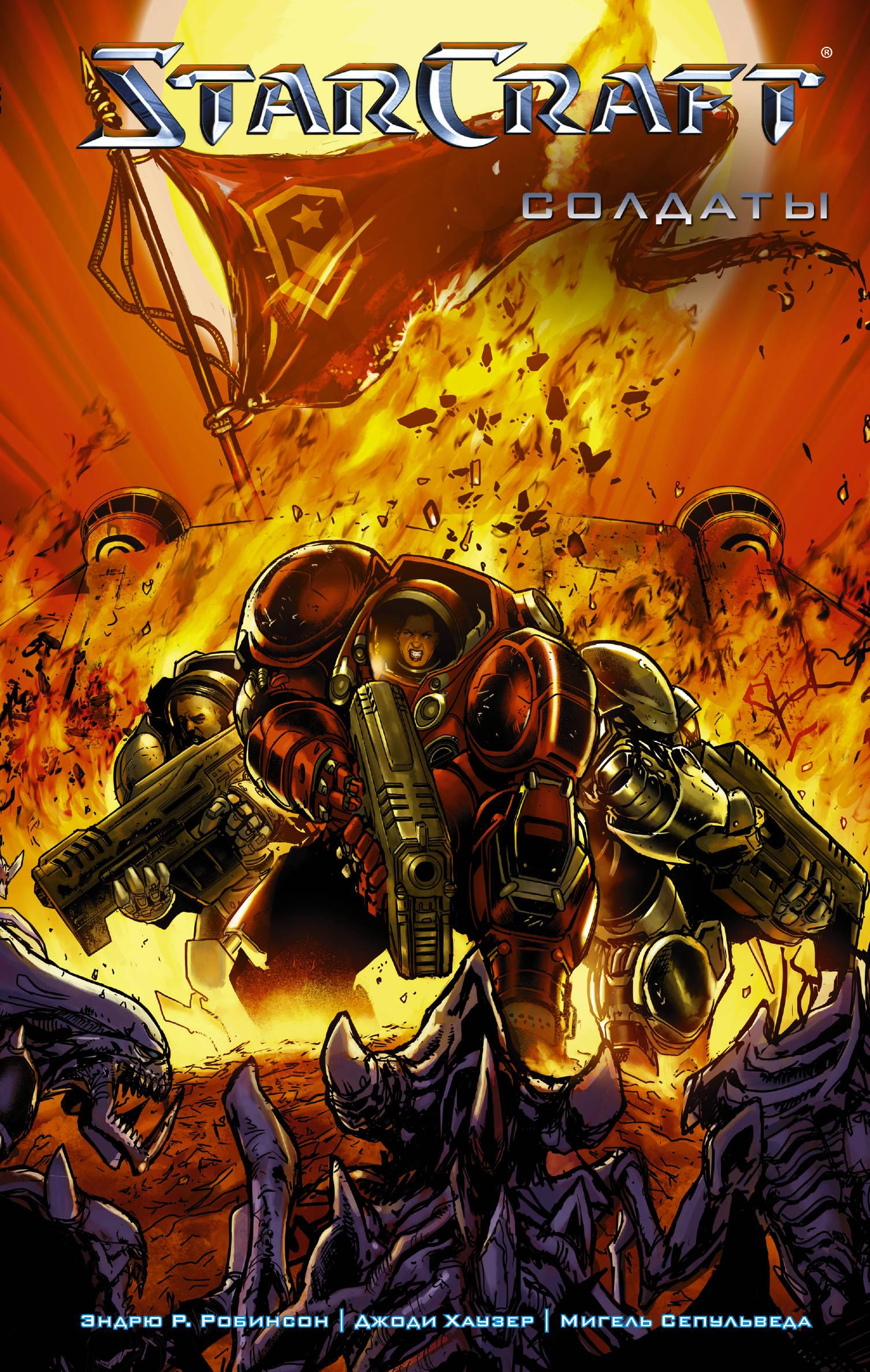 Хаузер Джоди, Робинсон Эндрю, Сепулведа Мигель StarCraft: Солдаты