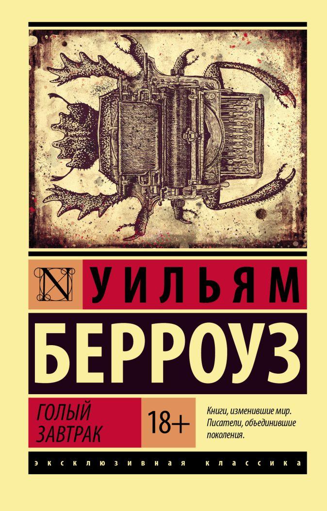 Уильям Берроуз - Голый завтрак обложка книги