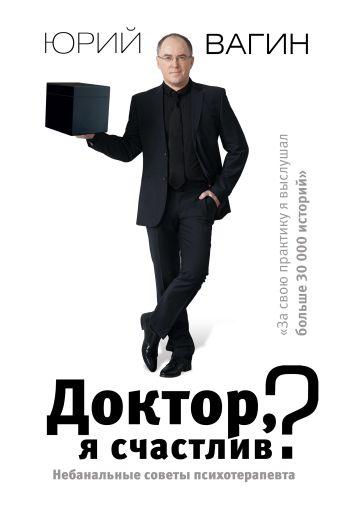 Вагин Ю.Р. - Доктор, я счастлив? Небанальные советы психотерапевта обложка книги