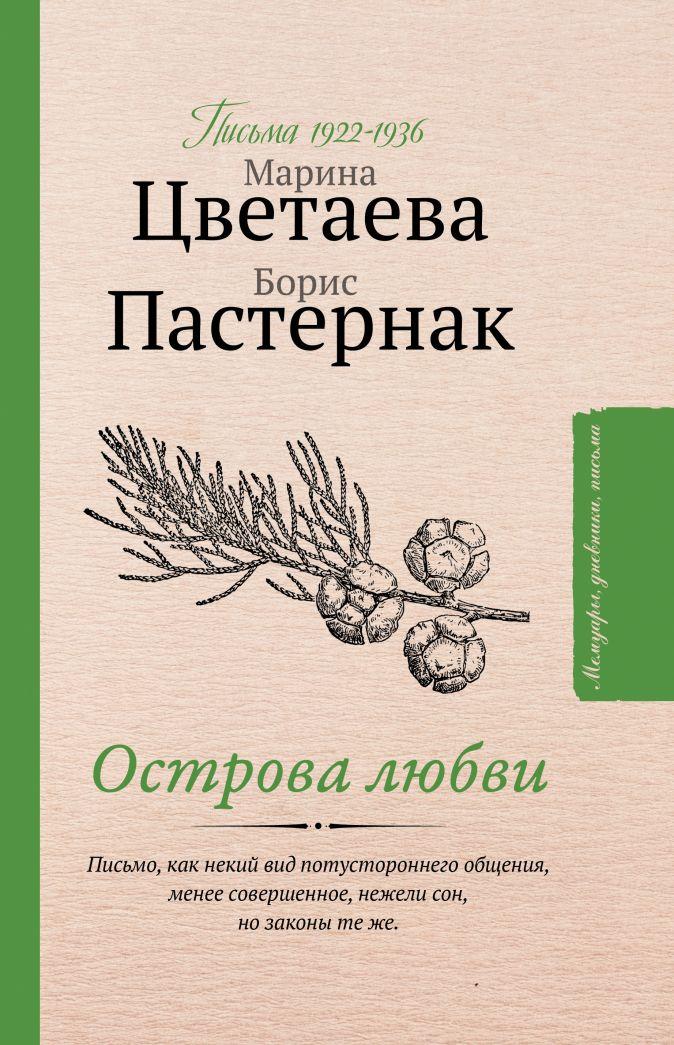Пастернак Б.Л., Цветаева М.И. - Острова любви обложка книги