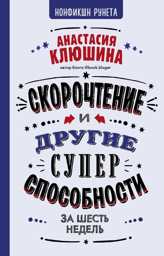 Клюшина А.В. - Скорочтение и другие суперспособности обложка книги