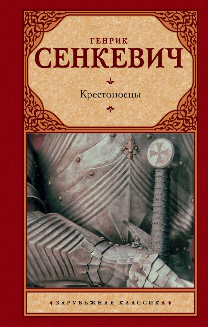 Генрик Сенкевич - Крестоносцы обложка книги
