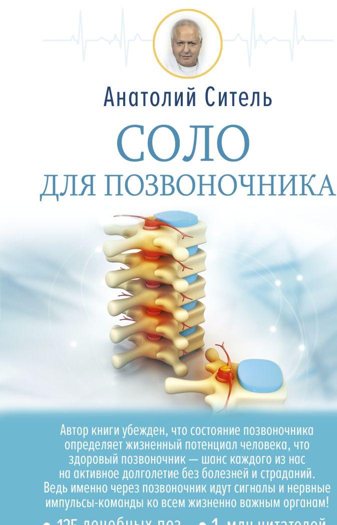 Ситель А.Б. - Соло для позвоночника обложка книги