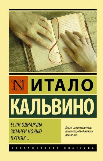 Итало Кальвино - Если однажды зимней ночью путник... обложка книги
