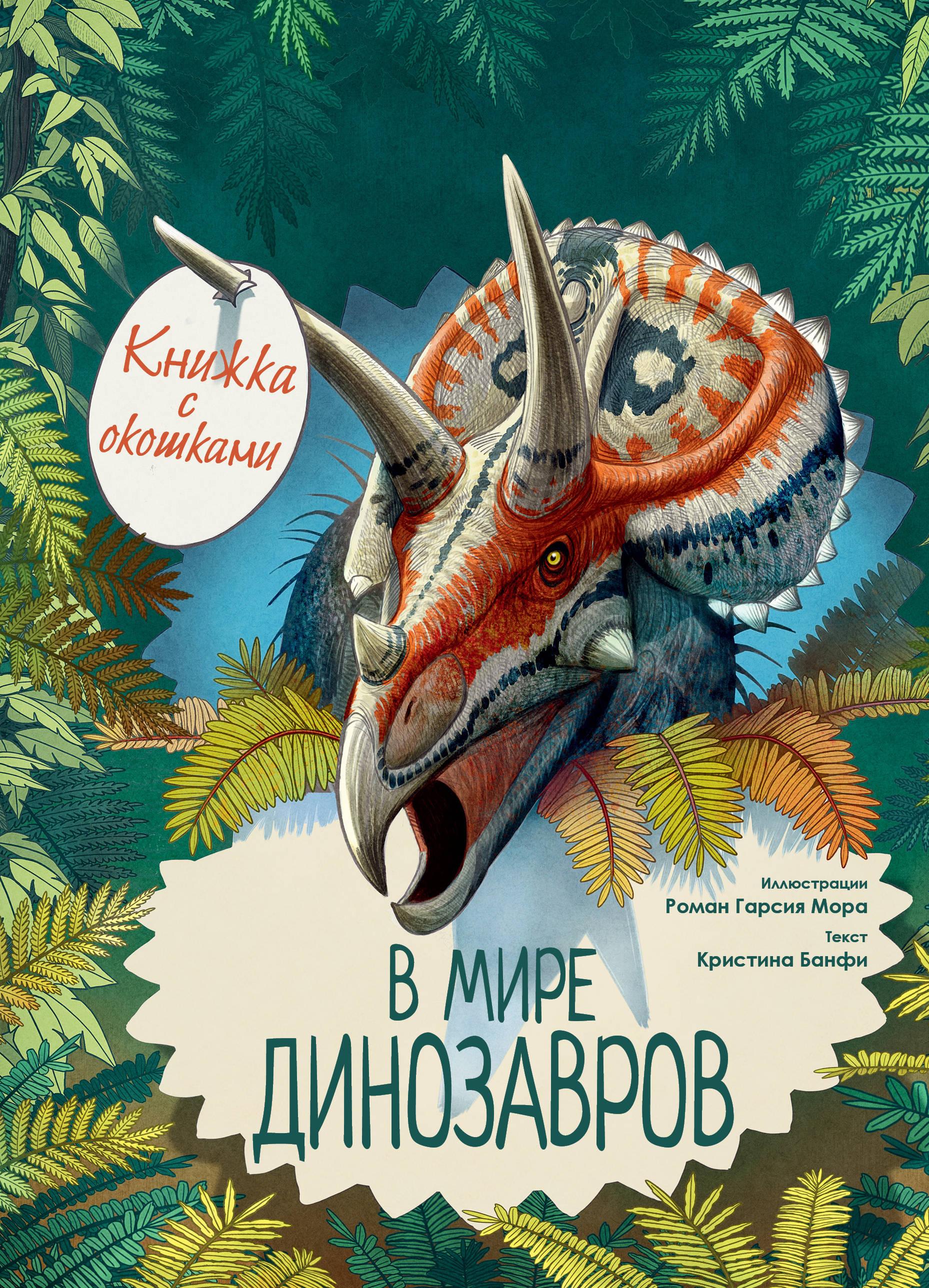 В мире динозавров. Книжка с окошками ( Кристина Банфи  )