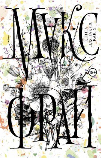 Макс Фрай - Книга для таких, как я обложка книги