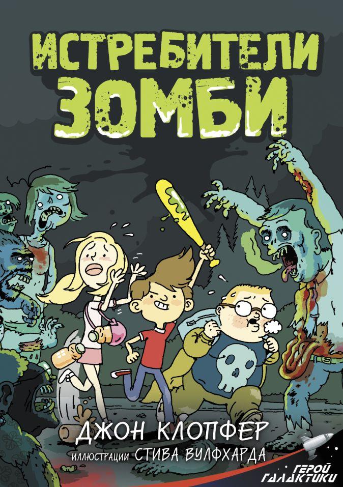 Джон Клопфер - Истребители зомби обложка книги