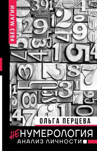 Перцева О.М. - неНумерология: анализ личности обложка книги