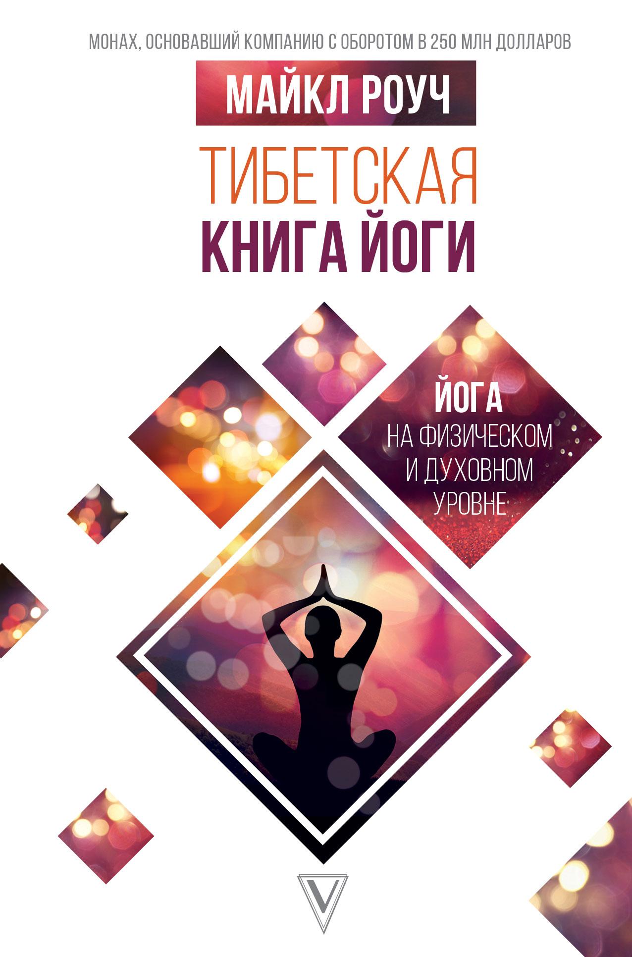Тибетская книга йоги ( Роуч Майкл  )
