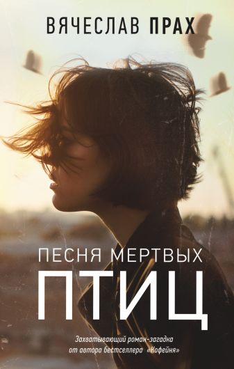 Вячеслав Прах - Песня мертвых птиц обложка книги