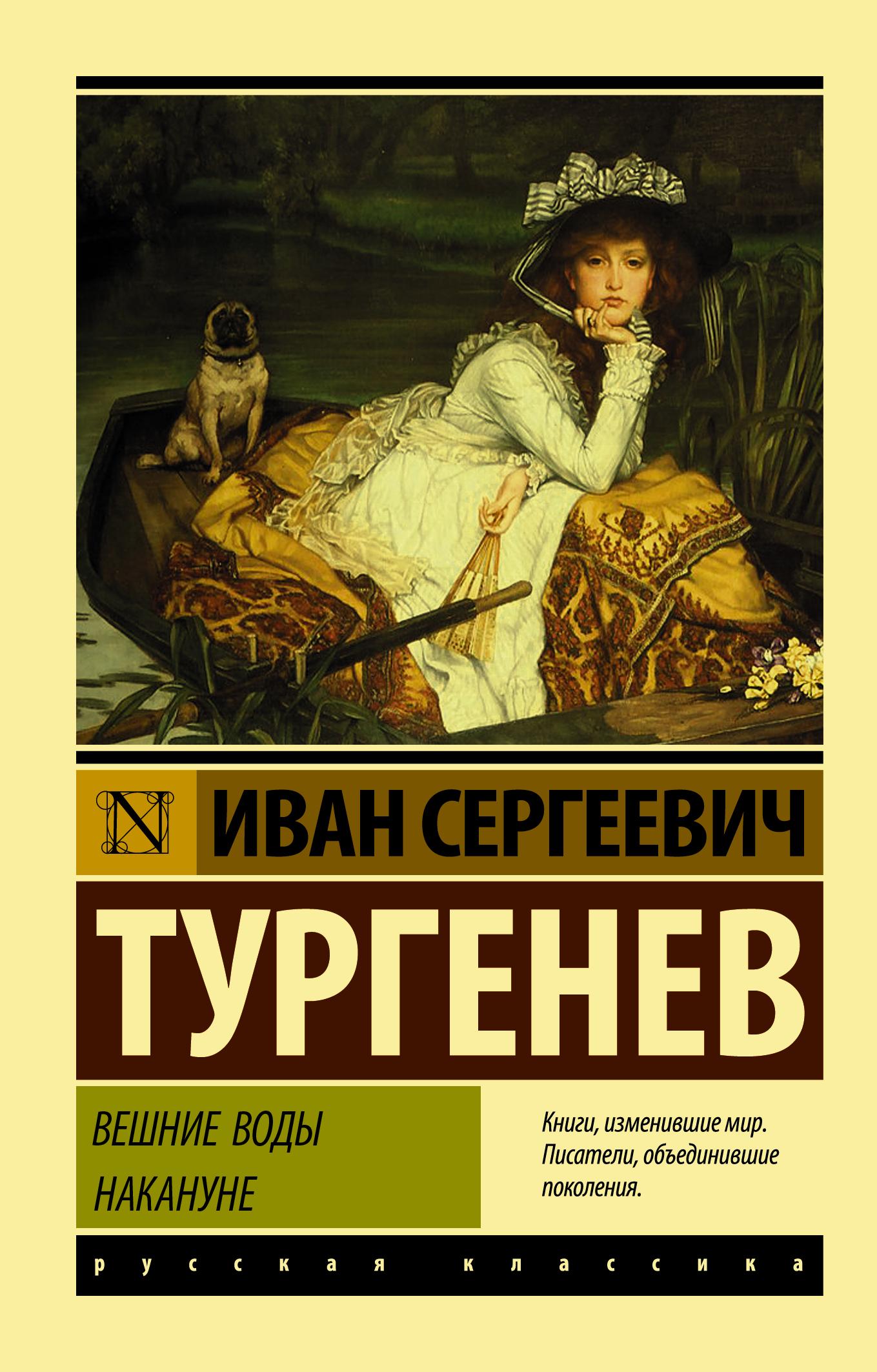 Иван Сергеевич Тургенев Вешние воды. Накануне