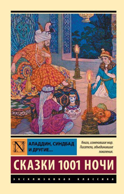 Аладдин, Синдбад и другие... Сказки 1001 ночи - фото 1