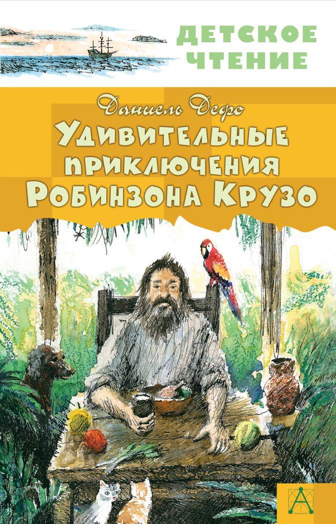 Дефо Даниель - Удивительные приключения Робинзона Крузо обложка книги