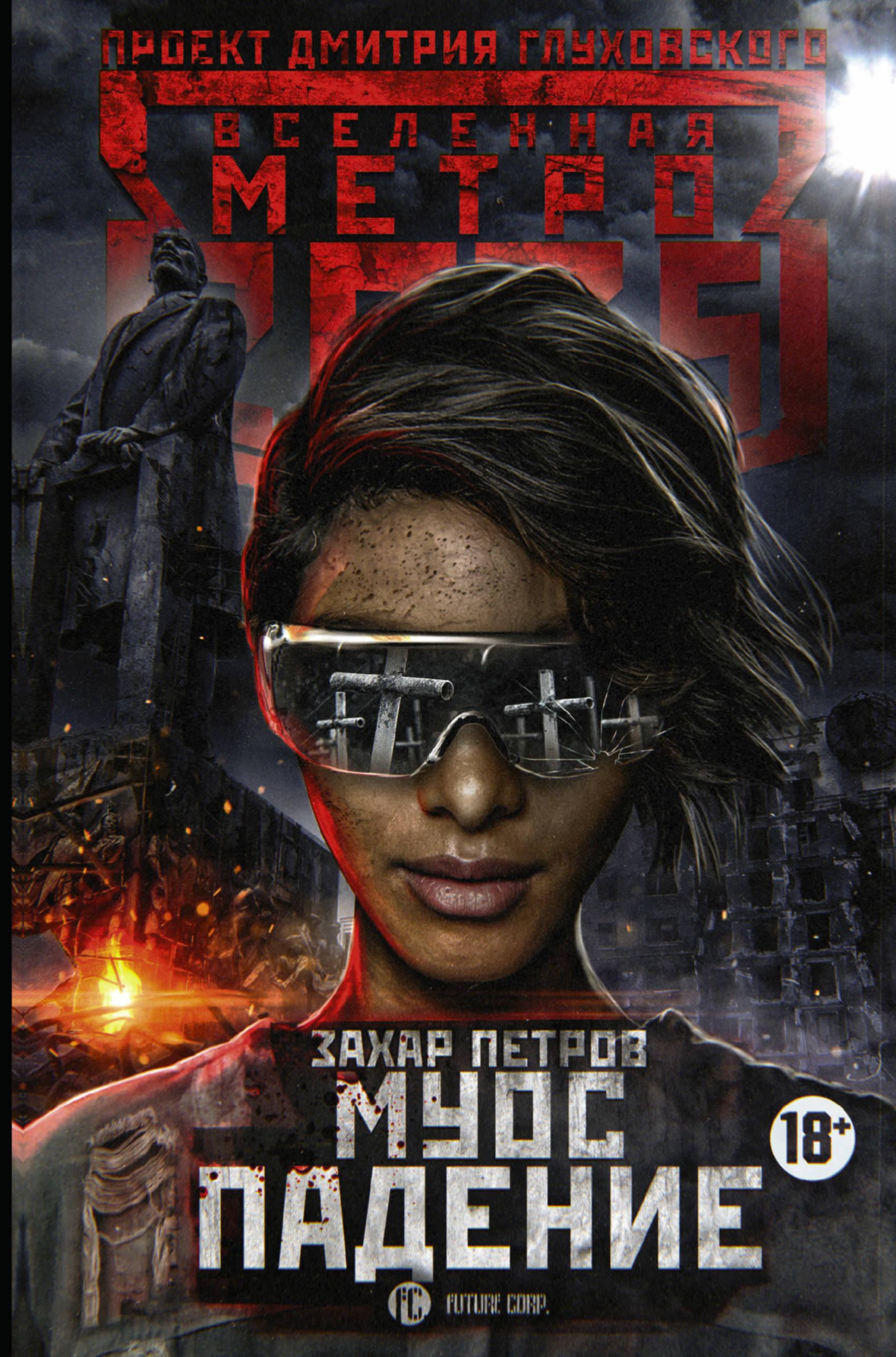 Захар Петров Метро 2035: Муос. Падение цена 2017