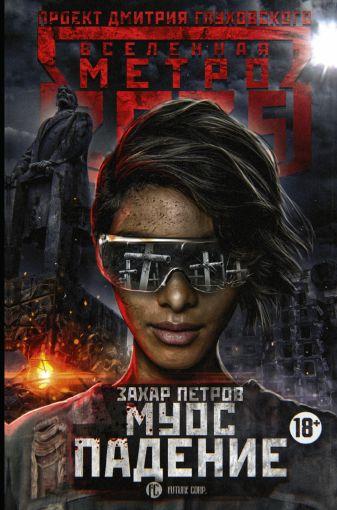 Захар Петров - Метро 2035: Муос. Падение обложка книги
