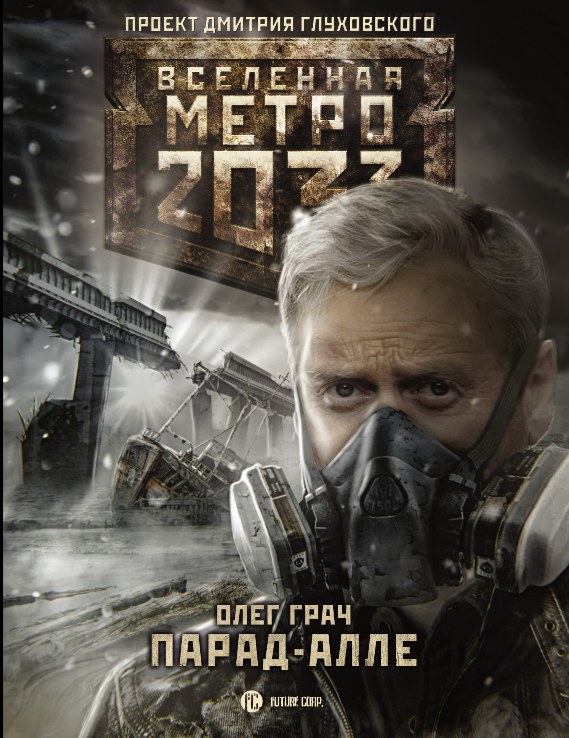 Олег Грач Метро 2033: Парад-алле уленгов ю метро 2033 грань человечности isbn 9785170979134