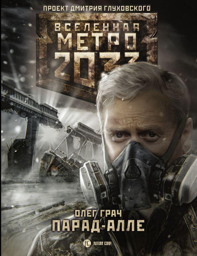 Олег Грач - Метро 2033: Парад-алле обложка книги