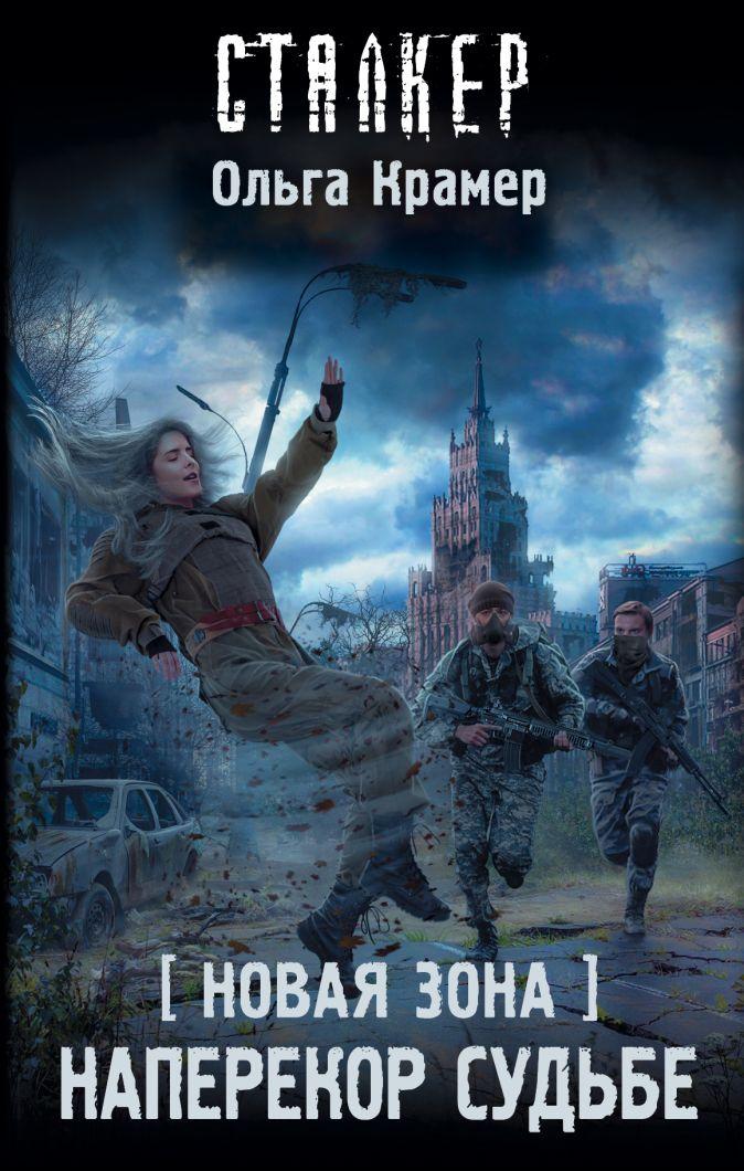 Ольга Крамер - Новая Зона. Наперекор судьбе обложка книги