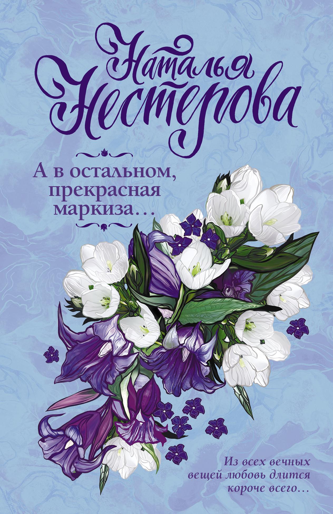 Наталья Нестерова А в остальном, прекрасная маркиза... алина кускова вам хорошо прекрасная маркиза isbn 978 5 699 76672 7