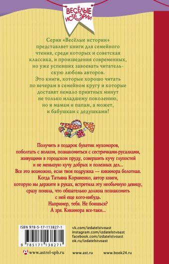Кикимора Светка Пипеткина Татьяна Корниенко