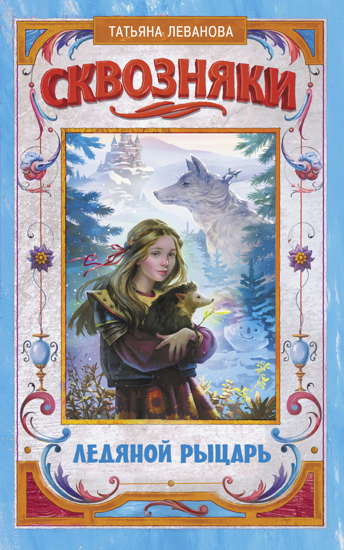 Татьяна Леванова Сквозняки. Ледяной рыцарь и и лажечников ледяной дом