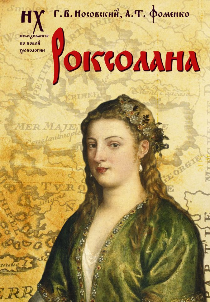 Носовский Г.В., Фоменко А.Т. - Роксолана обложка книги