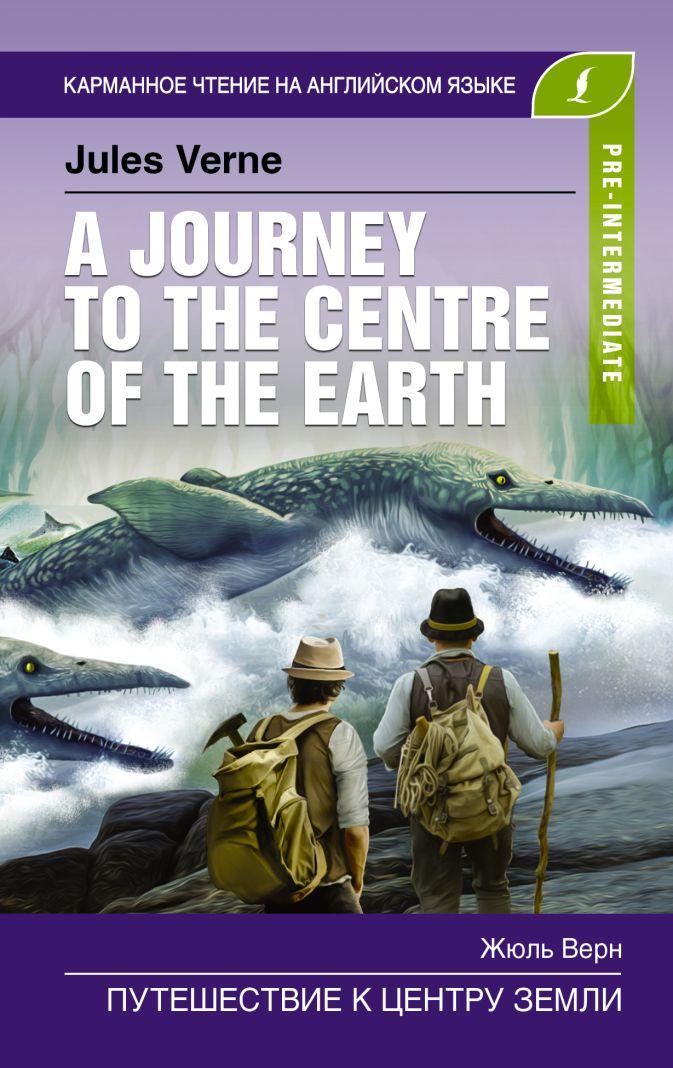 Путешествие к центру Земли. Pre-Intermediate Жюль Верн
