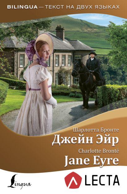 Джейн Эйр = Jane Eyre + аудиоприложение LECTA - фото 1