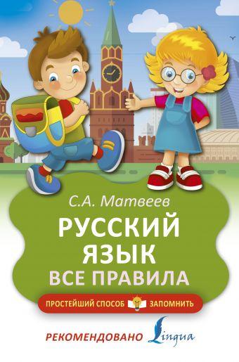 Русский язык. Все правила С. А. Матвеев