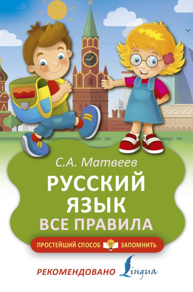 С. А. Матвеев - Русский язык. Все правила обложка книги
