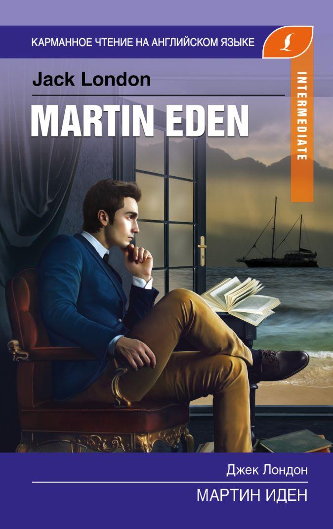 Мартин Иден. Intermediate Джек Лондон