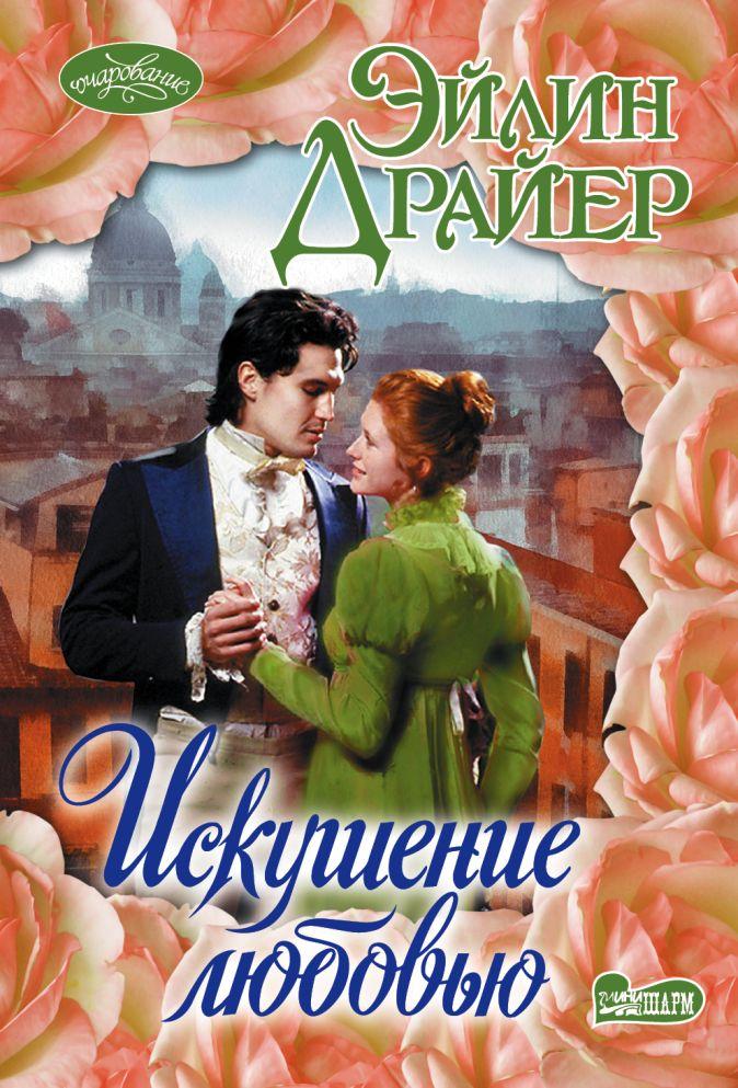 Эйлин Драйер - Искушение любовью обложка книги