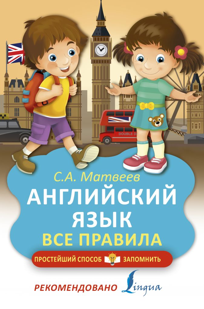 С. А. Матвеев - Английский язык. Все правила обложка книги