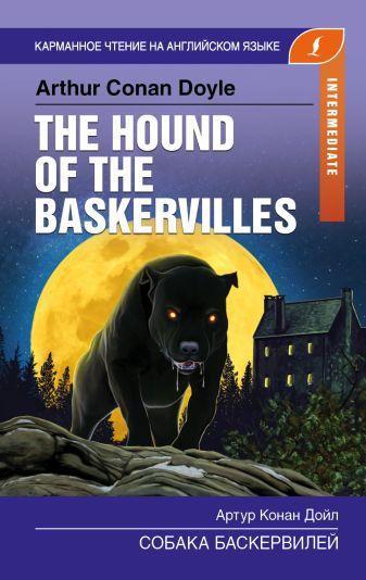 Артур Конан Дойл - Собака Баскервилей. Intermediate обложка книги