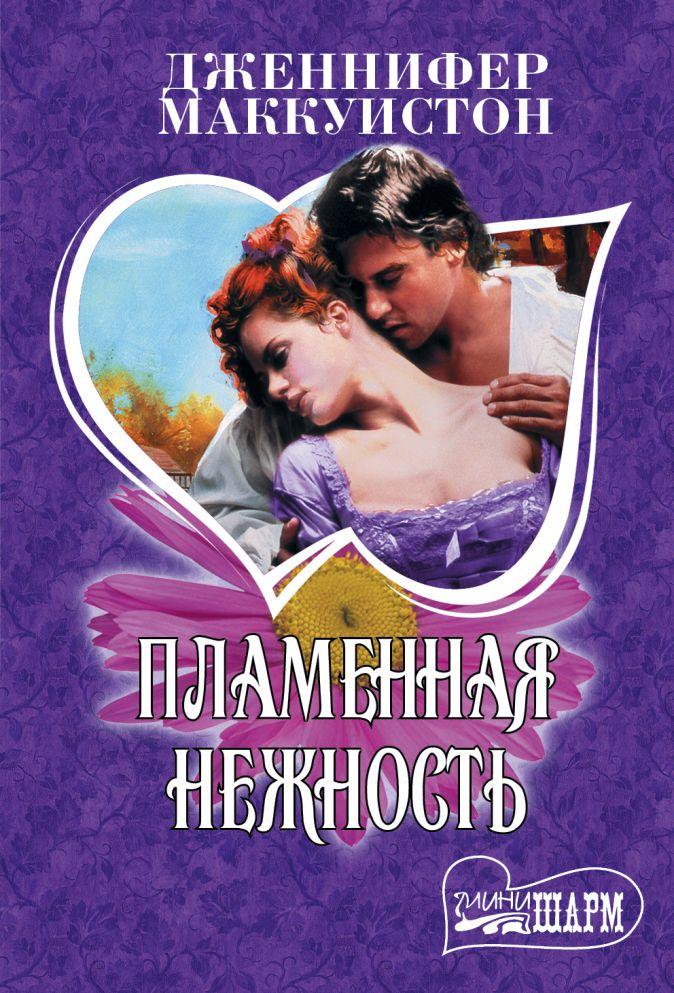 Дженнифер Маккуистон - Пламенная нежность обложка книги