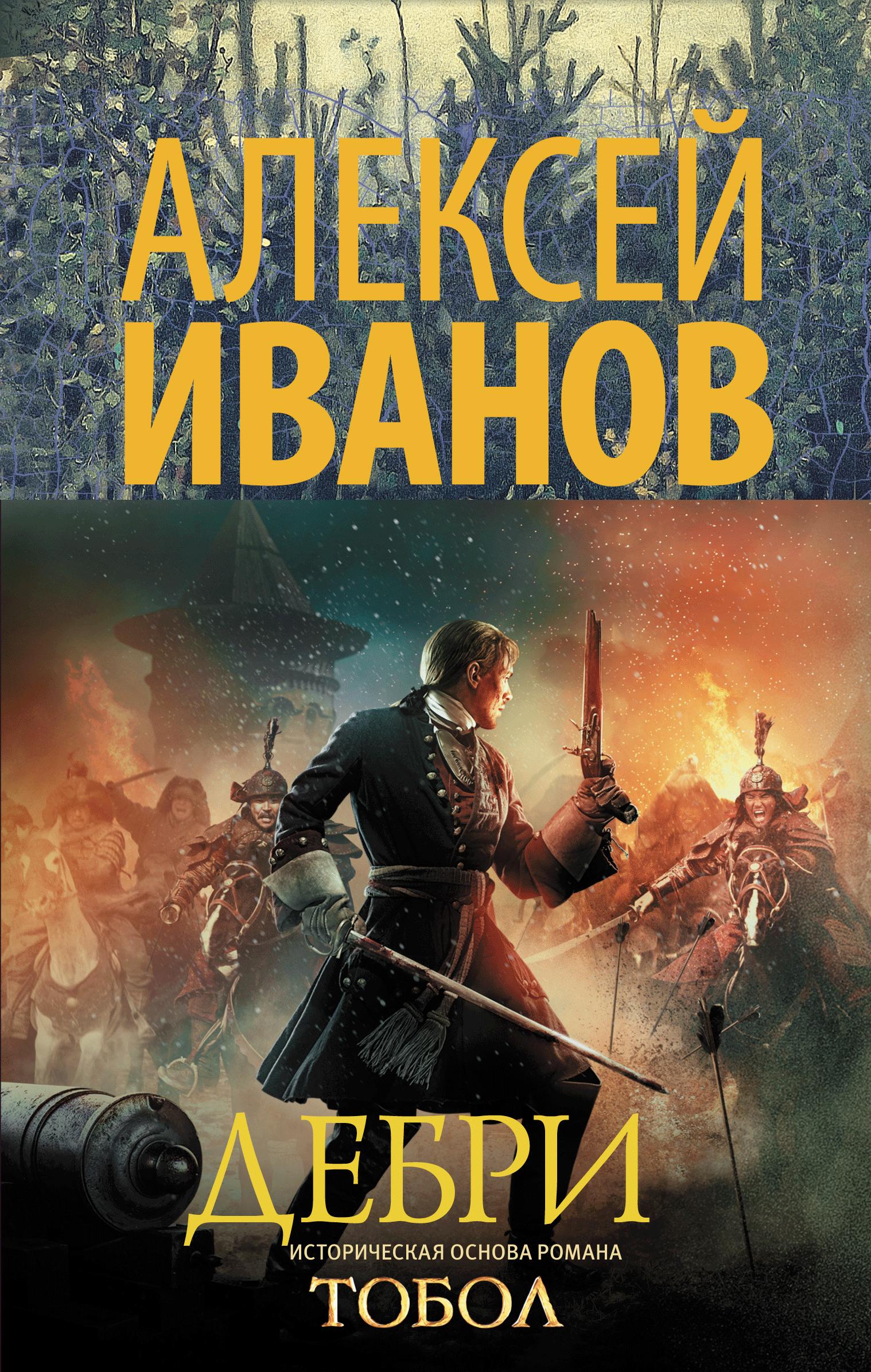 Алексей Иванов, Юлия Зайцева Дебри