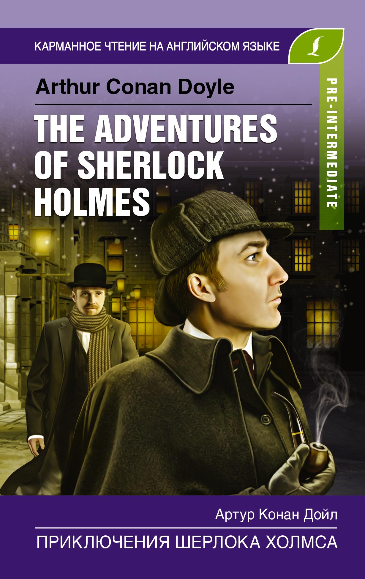 Приключения Шерлока Холмса. Pre-Intermediate ( Дойл Артур Конан  )