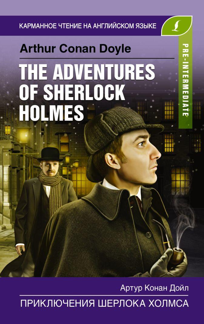 Приключения Шерлока Холмса. Pre-Intermediate Артур Конан Дойл