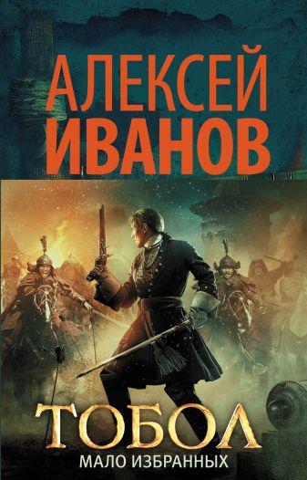 Алексей Иванов - Тобол. Мало избранных обложка книги