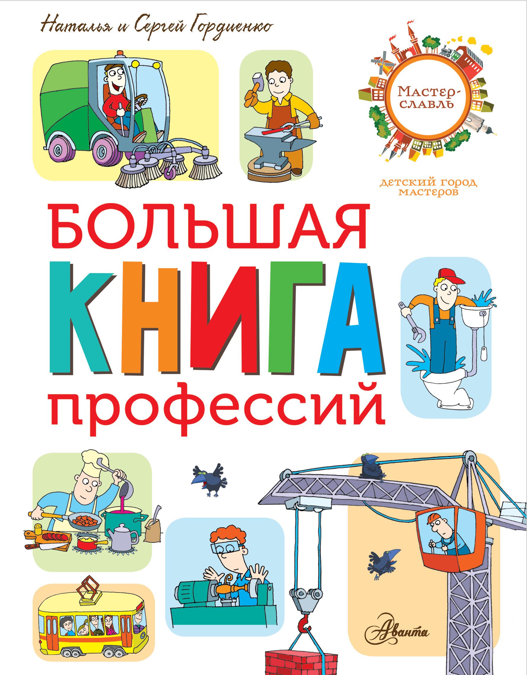 Большая книга профессий ( Гордиенко Н., Гордиенко С.  )