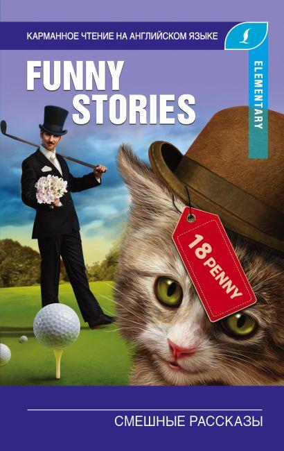 Смешные рассказы. Elementary - фото 1