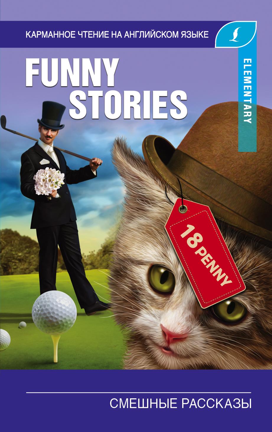 цена на Джером К.Д., Твен М. Смешные рассказы. Elementary