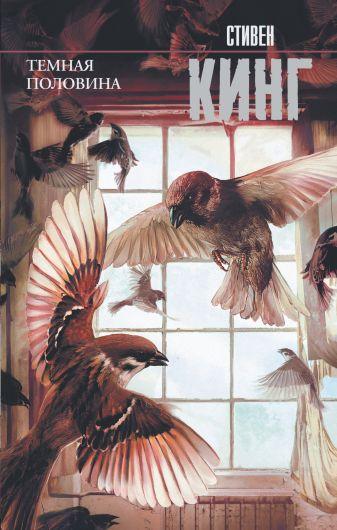 Стивен Кинг - Темная половина (новый перевод) обложка книги